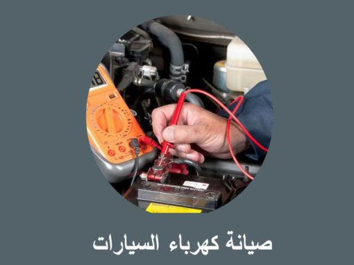 صيانة كهرباء السيارات